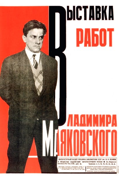 Poster for an exhibition of Mayakovsky's works, 1930